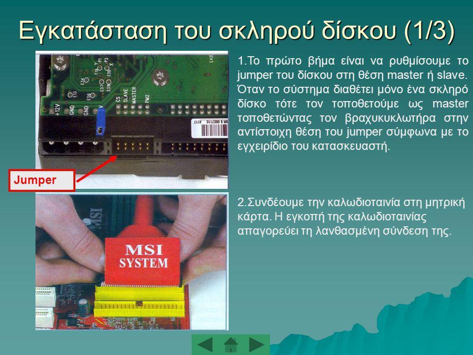 Εγκατάσταση των μονάδων δίσκων  Εγκατάσταση του σκληρού δίσκου Εγκατάσταση του σκληρού δίσκου Εγκατάσταση του σκληρού δίσκου  Εγκατάσταση της μονάδας δισκέτας Εγκατάσταση της μονάδας δισκέτας Εγκατάσταση της μονάδας δισκέτας  Εγκατάσταση οπτικών δίσκων (CD-RW, DVD-ROM) Εγκατάσταση οπτικών δίσκων (CD-RW, DVD-ROM) Εγκατάσταση οπτικών δίσκων (CD-RW, DVD-ROM)