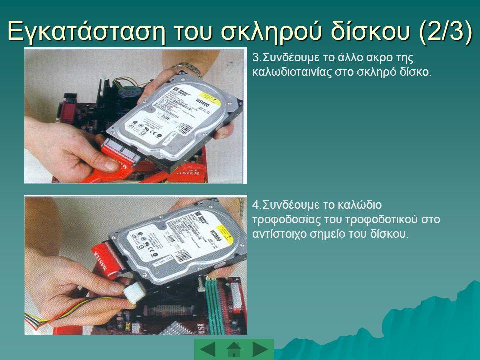 Εγκατάσταση του σκληρού δίσκου (1/3) 1.Το πρώτο βήμα είναι να ρυθμίσουμε το jumper του δίσκου στη θέση master ή slave.