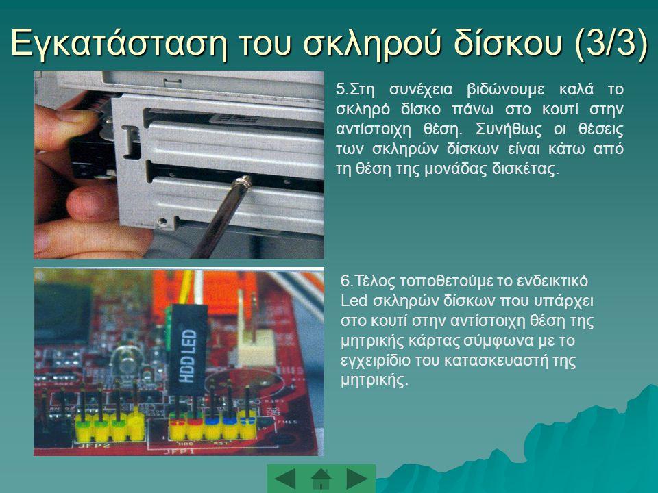 Εγκατάσταση του σκληρού δίσκου (2/3) 3.Συνδέουμε το άλλο ακρο της καλωδιοταινίας στο σκληρό δίσκο.