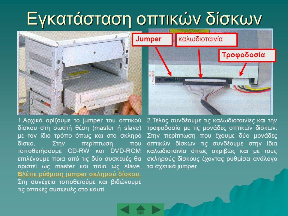 Εγκατάσταση της μονάδας δισκέτας Τοποθετούμε και βιδώνουμε την μονάδα δισκέτας στο κουτί του υπολογιστή και συνδέουμε την καλωδιοταινία και το καλωδίου τροφοδοσίας με τον ίδιο τρόπο όπως και στη σύνδεση σκληρών δίσκων.