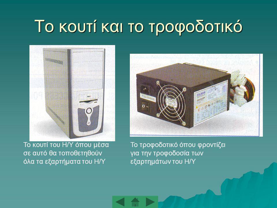Γνωριμία των κύριων εξαρτημάτων ενός Η/Υ  Το κουτί και το τροφοδοτικό Το κουτί και το τροφοδοτικό Το κουτί και το τροφοδοτικό  Μητρική κάρτα Μητρική κάρτα Μητρική κάρτα  Ο Επεξεργαστής (CPU) και η ψύκτρα Ο Επεξεργαστής (CPU) και η ψύκτρα Ο Επεξεργαστής (CPU) και η ψύκτρα  Η μνήμη Η μνήμη Η μνήμη  Μονάδα δισκέτας Μονάδα δισκέτας Μονάδα δισκέτας  Ο σκληρός δίσκος Ο σκληρός δίσκος Ο σκληρός δίσκος  Μονάδες οπτικών δίσκων Μονάδες οπτικών δίσκων Μονάδες οπτικών δίσκων  H κάρτα γραφικών H κάρτα γραφικών H κάρτα γραφικών  Η κάρτα ήχου Η κάρτα ήχου Η κάρτα ήχου