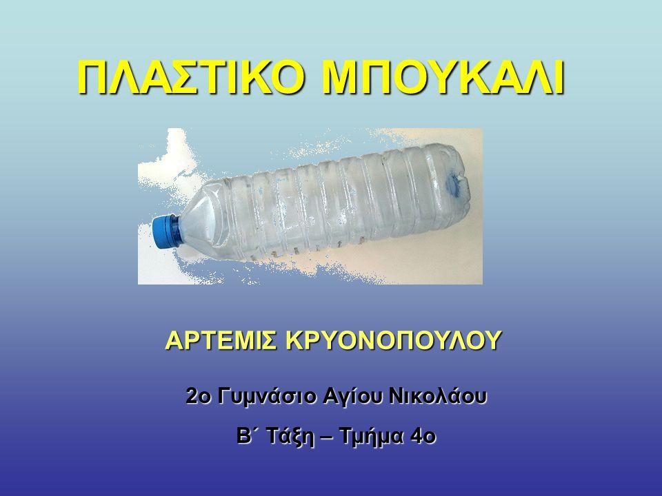 Με δυο λόγια το πλαστικό (πολυαιθυλένιο τερερφθαλάτη ή PET) εμπεριέχει εν δυνάμει καρκινογόνα στοιχεία (διθυλοδροξυλαμίνη ή DEHA).