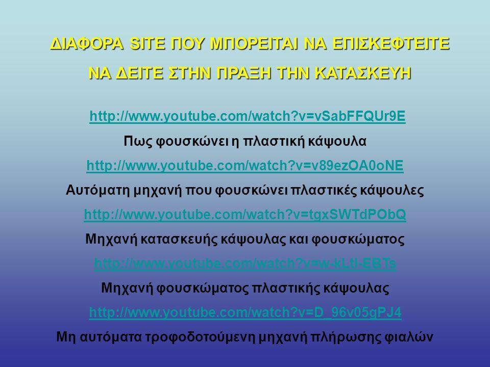 ΑΡΤΕΜΙΣ ΚΡΥΟΝΟΠΟΥΛΟΥ 2ο Γυμνάσιο Αγίου Νικολάου Β΄ Τάξη – Τμήμα 4ο