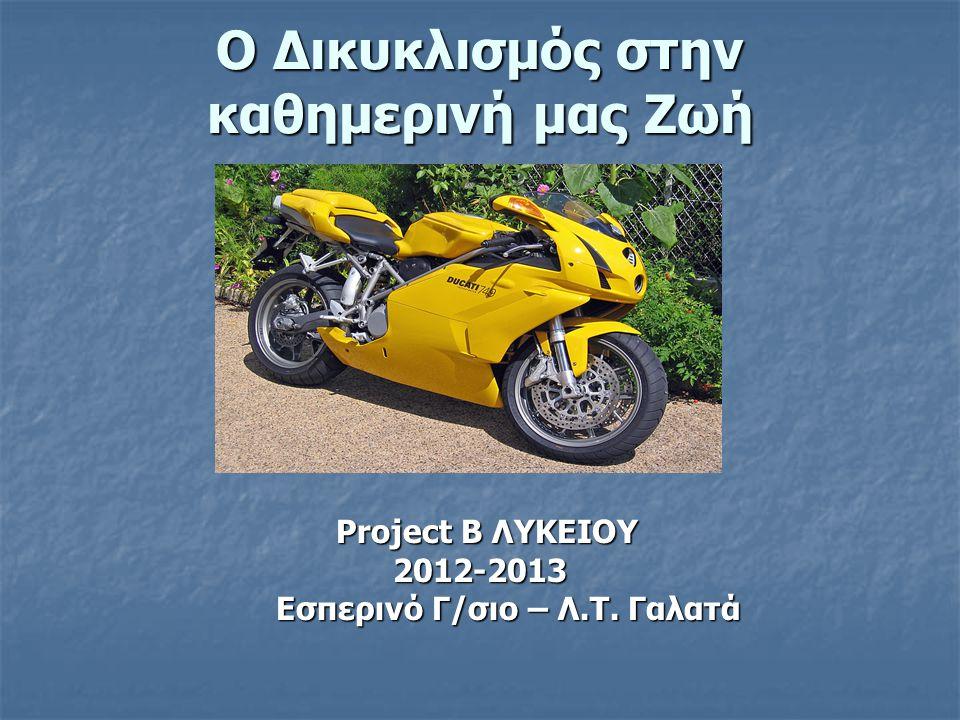 Ο Δικυκλισμός στην καθημερινή μας Ζωή Project B ΛΥΚΕΙΟΥ 2012-2013 Εσπερινό Γ/σιο – Λ.Τ.