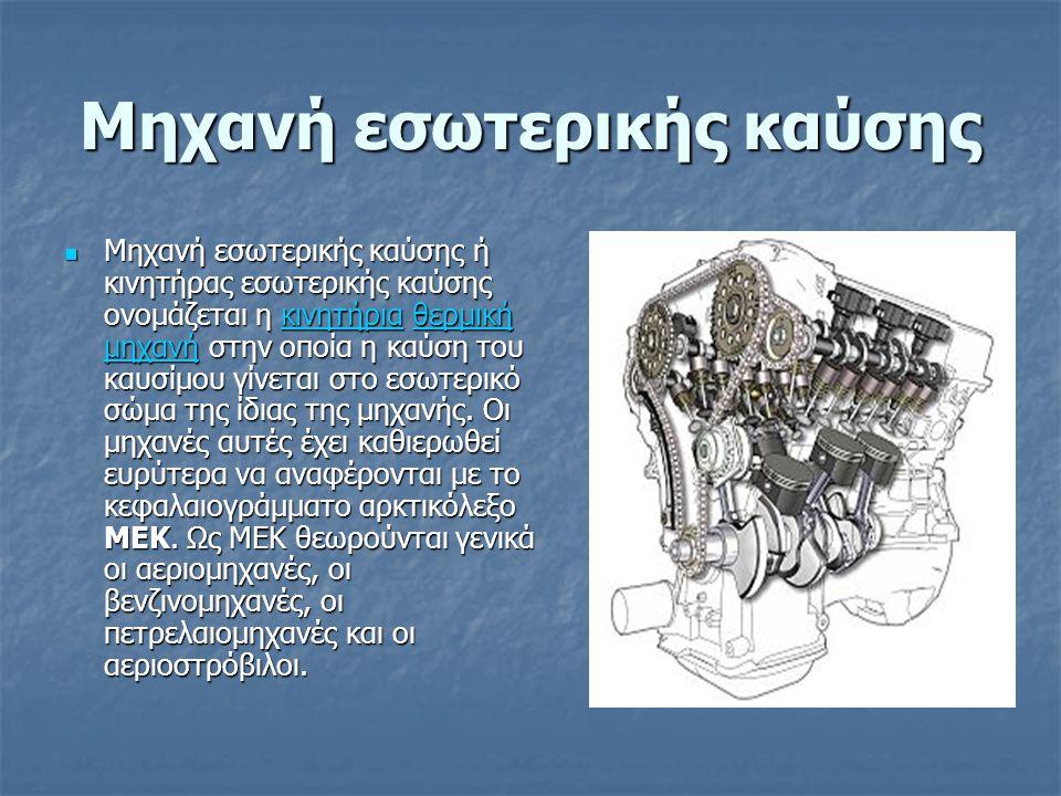 Μηχανή εσωτερικής καύσης  Μηχανή εσωτερικής καύσης ή κινητήρας εσωτερικής καύσης ονομάζεται η κινητήρια θερμική μηχανή στην οποία η καύση του καυσίμου γίνεται στο εσωτερικό σώμα της ίδιας της μηχανής.