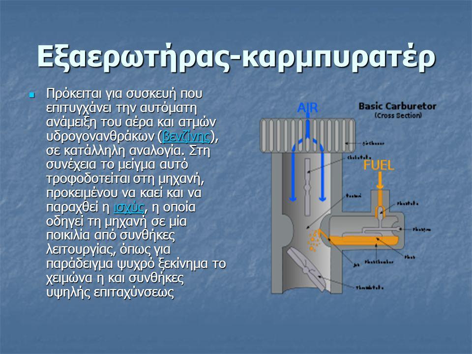 Εξαερωτήρας-καρμπυρατέρ  Πρόκειται για συσκευή που επιτυγχάνει την αυτόματη ανάμειξη του αέρα και ατμών υδρογονανθράκων (βενζίνης), σε κατάλληλη αναλογία.