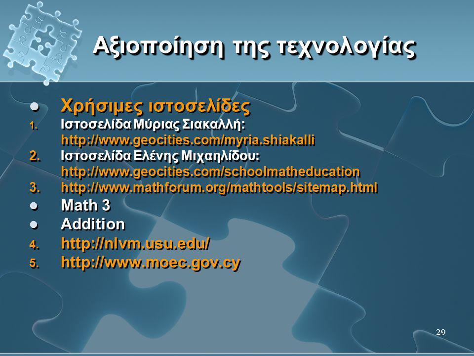 29 Αξιοποίηση της τεχνολογίας  Χρήσιμες ιστοσελίδες 1. Ιστοσελίδα Μύριας Σιακαλλή: http://www.geocities.com/myria.shiakalli 2. Ιστοσελίδα Ελένης Μιχα