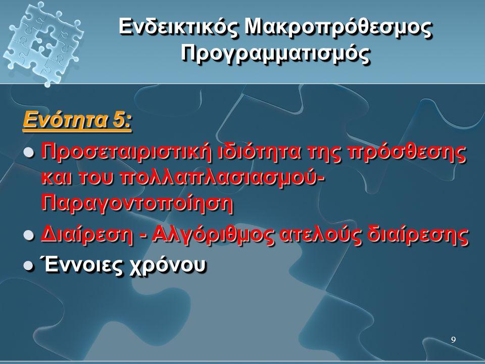 9 Ενδεικτικός Μακροπρόθεσμος Προγραμματισμός Ενότητα 5:  Προσεταιριστική ιδιότητα της πρόσθεσης και του πολλαπλασιασμού- Παραγοντοποίηση  Διαίρεση -