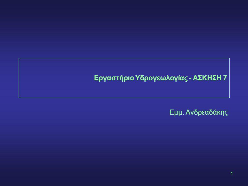 1 Εργαστήριο Υδρογεωλογίας - ΑΣΚΗΣΗ 7 Εμμ. Ανδρεαδάκης