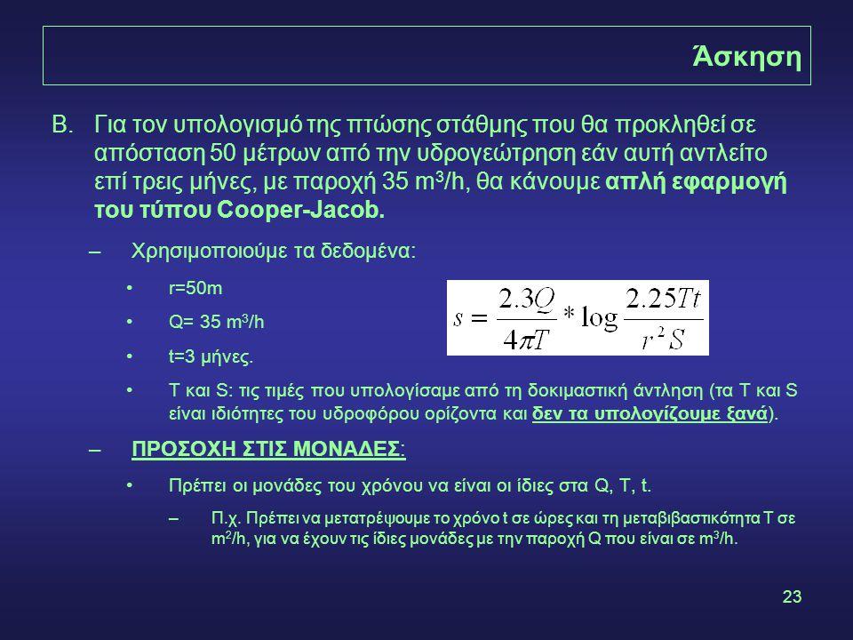 23 Άσκηση B.Για τον υπολογισμό της πτώσης στάθμης που θα προκληθεί σε απόσταση 50 μέτρων από την υδρογεώτρηση εάν αυτή αντλείτο επί τρεις μήνες, με πα