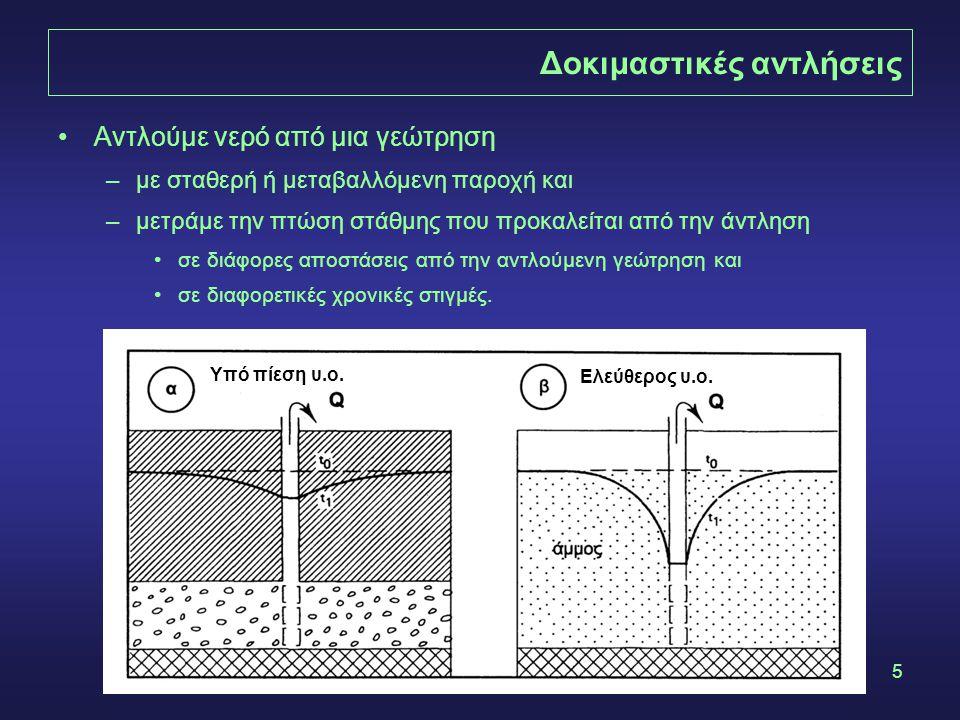 6 Δοκιμαστικές αντλήσεις •Η επιλογή της καταλληλότερης μεθοδολογίας για την επεξεργασία στοιχείων που συλλέχτηκαν κατά της διάρκεια μιας δοκιμαστικής άντλησης γίνεται λαμβάνοντας υπόψη δυο βασικά κριτήρια: a)τον τύπο του υδροφόρου ορίζοντα και b)τις συνθήκες ροής (ροή σε κατάσταση ισορροπίας ή συνεχής ροή και ροή σε κατάσταση μη ισορροπίας ή ασυνεχής ροή).