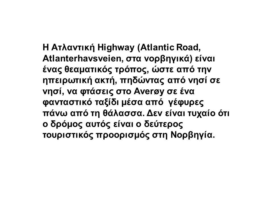 Η Ατλαντική Highway (Atlantic Road, Atlanterhavsveien, στα νορβηγικά) είναι ένας θεαματικός τρόπος, ώστε από την ηπειρωτική ακτή, πηδώντας από νησί σε