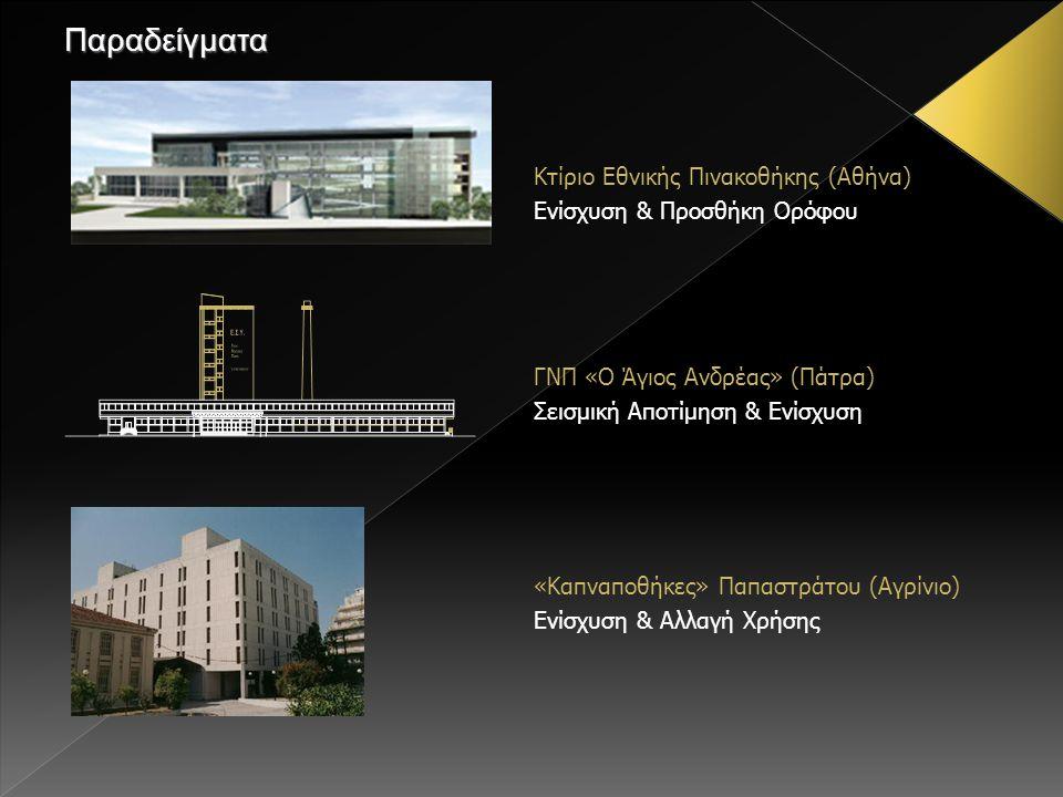 Κτίριο Εθνικής Πινακοθήκης (Αθήνα) Ενίσχυση & Προσθήκη Ορόφου ΓΝΠ «Ο Άγιος Ανδρέας» (Πάτρα) Σεισμική Αποτίμηση & Ενίσχυση «Καπναποθήκες» Παπαστράτου (