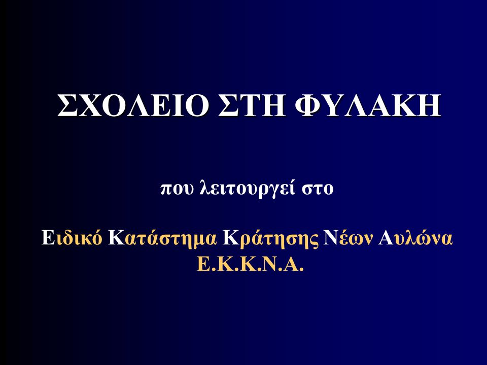 ΣΧΟΛΕΙΟ ΣΤΗ ΦΥΛΑΚΗ που λειτουργεί στο Ειδικό Κατάστημα Κράτησης Νέων Αυλώνα Ε.Κ.Κ.Ν.Α.