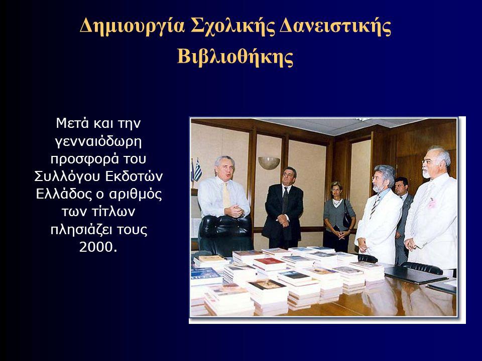 Δημιουργία Σχολικής Δανειστικής Βιβλιοθήκης Μετά και την γενναιόδωρη προσφορά του Συλλόγου Εκδοτών Ελλάδος ο αριθμός των τίτλων πλησιάζει τους 2000.