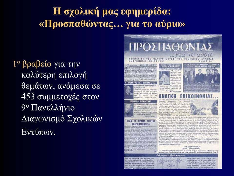 Η σχολική μας εφημερίδα: «Προσπαθώντας… για το αύριο» 1 ο βραβείο για την καλύτερη επιλογή θεμάτων, ανάμεσα σε 453 συμμετοχές στον 9 ο Πανελλήνιο Διαγωνισμό Σχολικών Εντύπων.