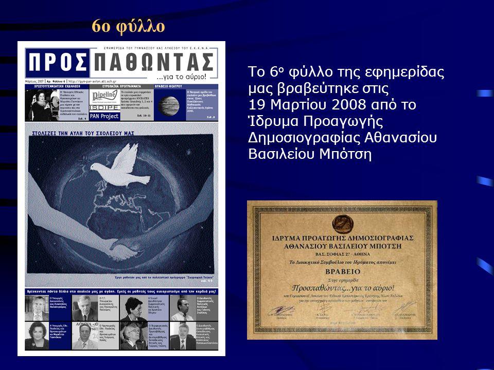 6ο φύλλο Το 6 ο φύλλο της εφημερίδας μας βραβεύτηκε στις 19 Μαρτίου 2008 από το Ίδρυμα Προαγωγής Δημοσιογραφίας Αθανασίου Βασιλείου Μπότση