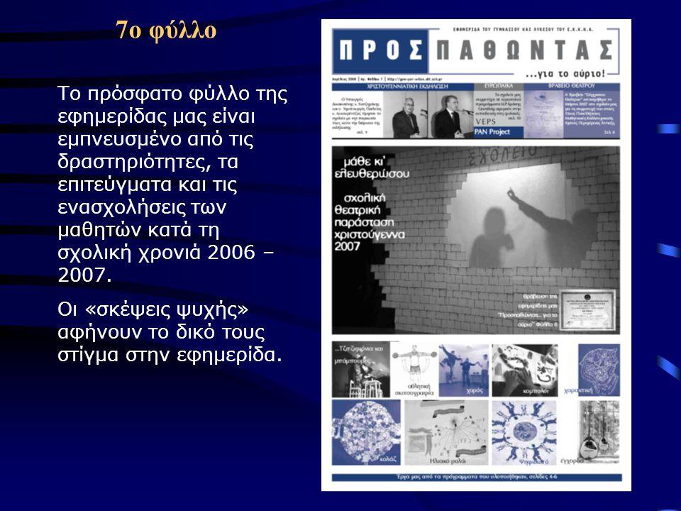 7ο φύλλο Το πρόσφατο φύλλο της εφημερίδας μας είναι εμπνευσμένο από τις δραστηριότητες, τα επιτεύγματα και τις ενασχολήσεις των μαθητών κατά τη σχολική χρονιά 2006 – 2007.