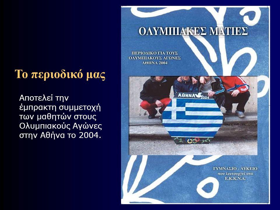 Το περιοδικό μας Αποτελεί την έμπρακτη συμμετοχή των μαθητών στους Ολυμπιακούς Αγώνες στην Αθήνα το 2004.