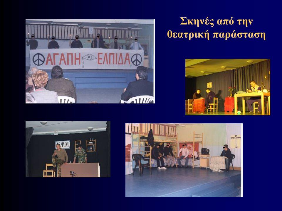 Σκηνές από την θεατρική παράσταση