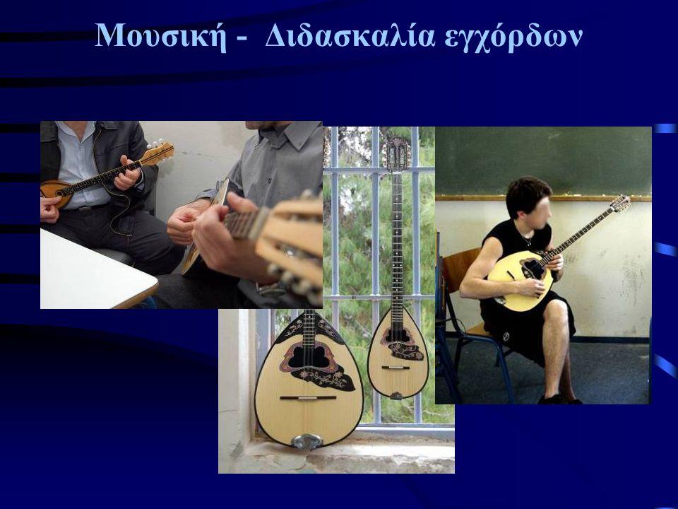Μουσική - Διδασκαλία εγχόρδων
