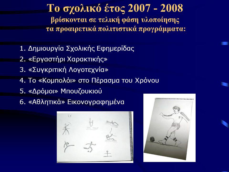 Το σχολικό έτος 2007 - 2008 βρίσκονται σε τελική φάση υλοποίησης τα προαιρετικά πολιτιστικά προγράμματα: 1.