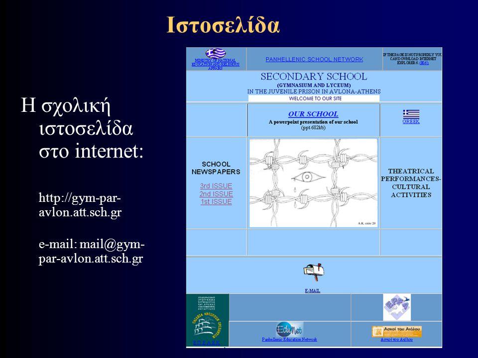 Ιστοσελίδα Η σχολική ιστοσελίδα στο internet: http://gym-par- avlon.att.sch.gr e-mail: mail@gym- par-avlon.att.sch.gr