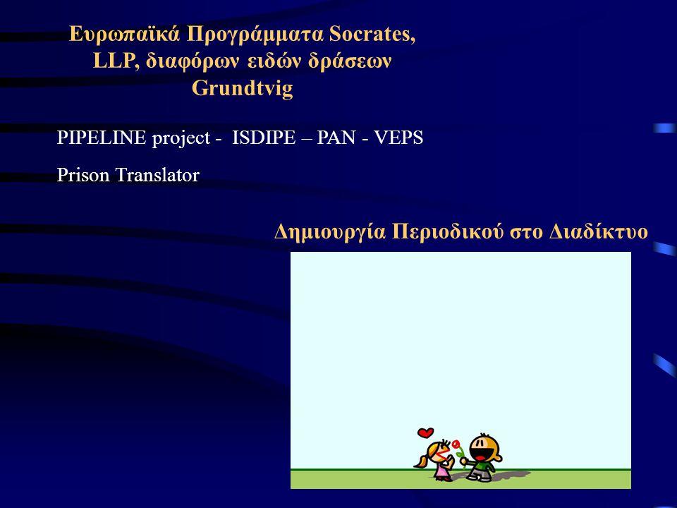 Δημιουργία Περιοδικού στο Διαδίκτυο Ευρωπαϊκά Προγράμματα Socrates, LLP, διαφόρων ειδών δράσεων Grundtvig PIPELINE project - ISDIPE – PAN - VEPS Prison Translator