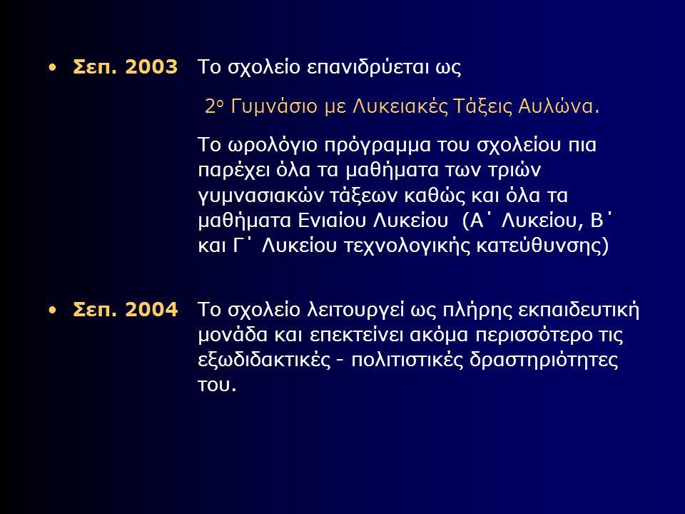 •Σεπ. 2003 Το σχολείο επανιδρύεται ως 2 ο Γυμνάσιο με Λυκειακές Τάξεις Αυλώνα.