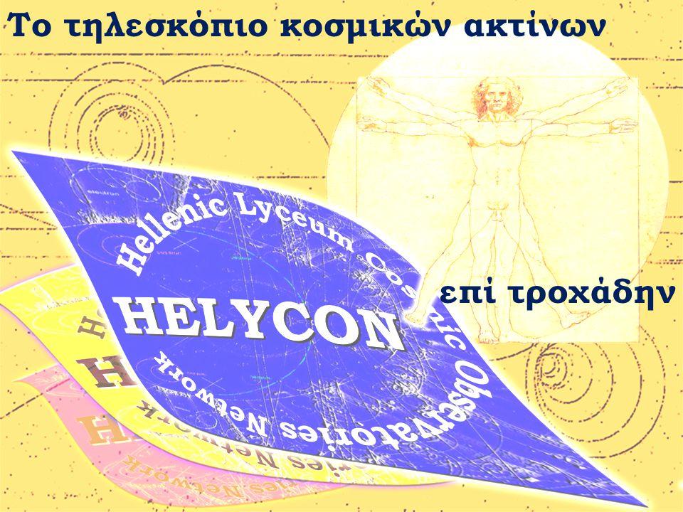 Όλες οι ανιχνευτικές διατάξεις, κάθε ανιχνευτικού σταθμού HELYCON, ελέγχονται, αξιολογούνται και βαθμονομούνται στο Εργαστήριο Φυσικής του Ε.Α.Π.