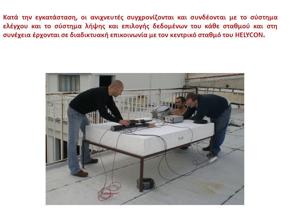Κατά την εγκατάσταση, οι ανιχνευτές συγχρονίζονται και συνδέονται με το σύστημα ελέγχου και το σύστημα λήψης και επιλογής δεδομένων του κάθε σταθμού και στη συνέχεια έρχονται σε διαδικτυακή επικοινωνία με τον κεντρικό σταθμό του HELYCON.