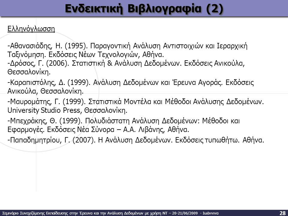 Ενδεικτική Βιβλιογραφία (2) Ελληνόγλωσση -Αθανασιάδης, Η.