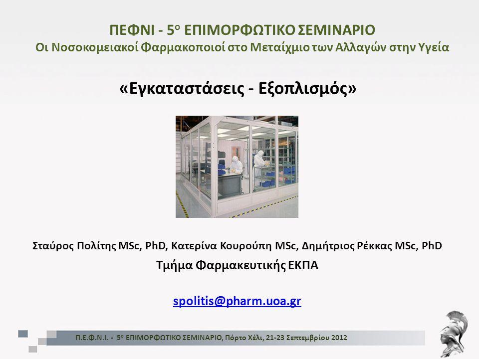 Σχεδιασμός Στείρου χώρου  Ροή αέρα στους στείρους χώρους Σχεδιασμός ροής αέρα Σωματίδια από διεργασία Αποτελεσματικό- τητα φίλτρων Ποιότητα εισερχόμενου/ ανανεούμενου αέρα Βαθμίδα χώρου Κατανομή ροής αέρα Επανακυ- κλοφορία Ρυθμός εναπόθεσης σωματιδίων Χαρακτη- ριστικά χώρου Ευαισθησία διεργασίας Θερμοκρασία, υγρασία  Αποφυγή στροβιλισμών  Έμφαση στα πιο κρίσιμα σημεία Π.Ε.Φ.Ν.Ι.