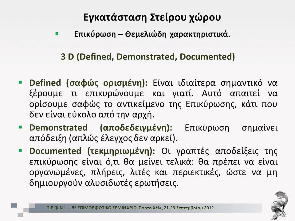 Π.Ε.Φ.Ν.Ι. - 5 ο ΕΠΙΜΟΡΦΩΤΙΚΟ ΣΕΜΙΝΑΡΙΟ, Πόρτο Χέλι, 21-23 Σεπτεμβρίου 2012 Εγκατάσταση Στείρου χώρου  Επικύρωση – Θεμελιώδη χαρακτηριστικά. 3 D (Def