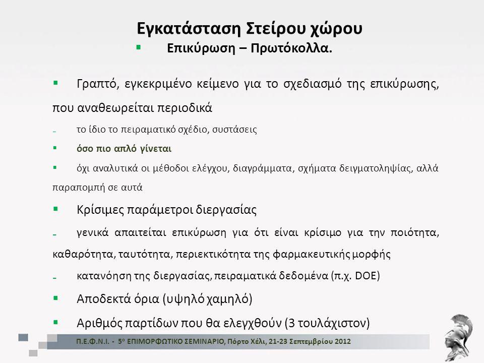 Π.Ε.Φ.Ν.Ι. - 5 ο ΕΠΙΜΟΡΦΩΤΙΚΟ ΣΕΜΙΝΑΡΙΟ, Πόρτο Χέλι, 21-23 Σεπτεμβρίου 2012 Εγκατάσταση Στείρου χώρου  Επικύρωση – Πρωτόκολλα.  Γραπτό, εγκεκριμένο