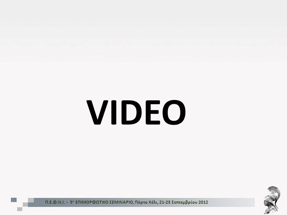 VIDEO Π.Ε.Φ.Ν.Ι. - 5 ο ΕΠΙΜΟΡΦΩΤΙΚΟ ΣΕΜΙΝΑΡΙΟ, Πόρτο Χέλι, 21-23 Σεπτεμβρίου 2012