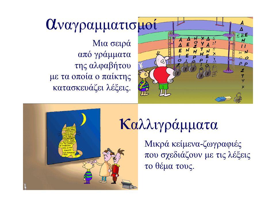 τ ο cd-rom •πρωτότυπη ιστορία με πλούσια γραφικά •οργανική ένταξη των παιχνιδιών στο παραμύθιπαιχνιδιών •απουσία διπολικού σχήματος ελέγχου «σωστό»-«λ