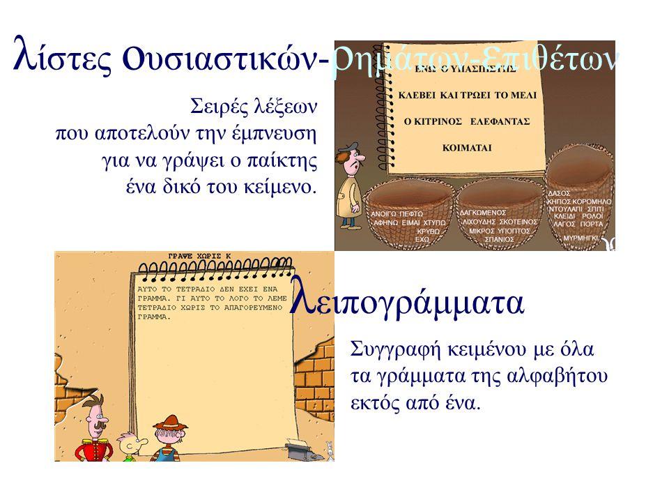 Σειρά λέξεων που συνδυάζει ο παίκτης μεταξύ τους ώστε να κατασκευάσει ένα κείμενο. σ κόρπιες λ έξεις σ ταυρόλεξο Ο παίκτης συμπληρώνει ένα σταυρόλεξο.
