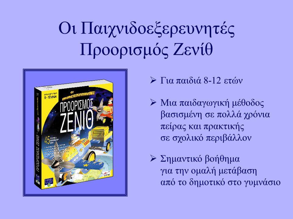 ευαισθητοποίηση του παιδιού απέναντι στο γλωσσικό υλικό και συμφιλίωσή του με την πρακτική της γραφής δημιουργία ενός «αντίβαρου φαντασίας» στους κανό