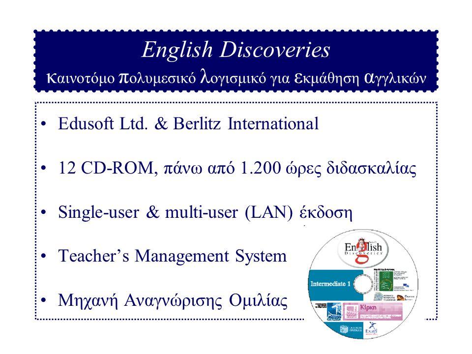 English Discoveries κ αινοτόμο π ολυμεσικό λ ογισμικό για ε κμάθηση α γγλικών •Edusoft Ltd.