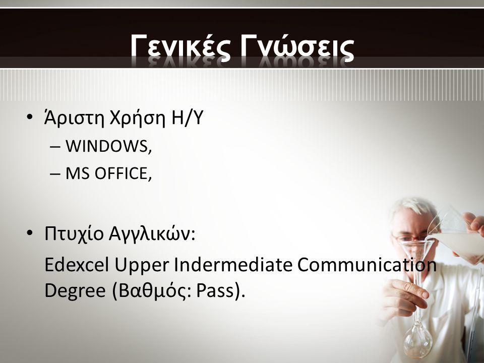 • Άριστη Χρήση Η/Υ – WINDOWS, – MS OFFICE, • Πτυχίο Αγγλικών: Edexcel Upper Indermediate Communication Degree (Βαθμός: Pass).