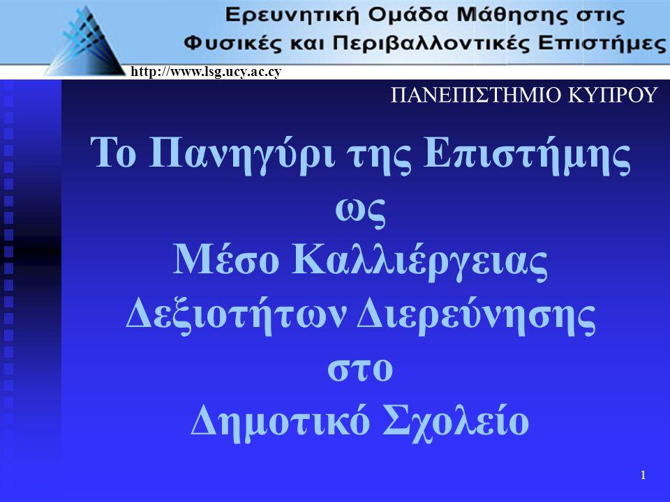 2 ΠΑΝΕΠΙΣΤΗΜΙΟ ΚΥΠΡΟΥ Ακαδημαϊκό Προσωπικό Ζ.Ζαχαρία Κ.