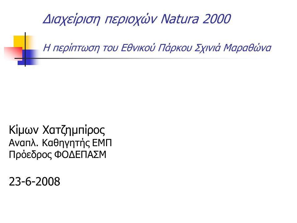 Διαχείριση περιοχών Natura 2000 Η περίπτωση του Εθνικού Πάρκου Σχινιά Μαραθώνα Κίμων Χατζημπίρος Αναπλ.