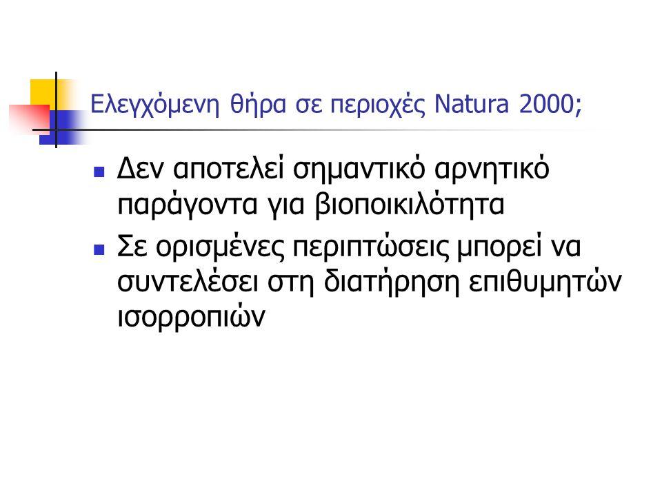 Ελεγχόμενη θήρα σε περιοχές Natura 2000;  Δεν αποτελεί σημαντικό αρνητικό παράγοντα για βιοποικιλότητα  Σε ορισμένες περιπτώσεις μπορεί να συντελέσει στη διατήρηση επιθυμητών ισορροπιών
