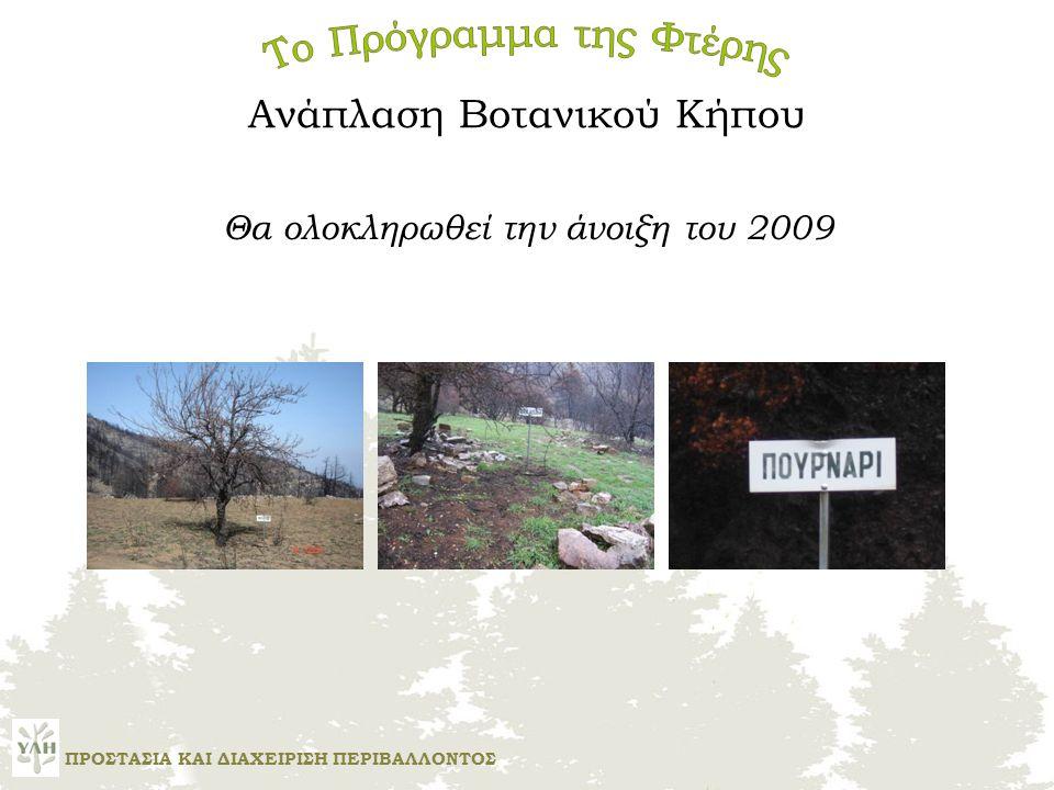Ανάπλαση Βοτανικού Κήπου Θα ολοκληρωθεί την άνοιξη του 2009 ΠΡΟΣΤΑΣΙΑ ΚΑΙ ΔΙΑΧΕΙΡΙΣΗ ΠΕΡΙΒΑΛΛΟΝΤΟΣ