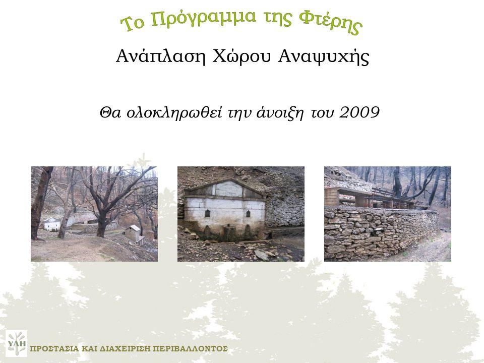 Ανάπλαση Χώρου Αναψυχής Θα ολοκληρωθεί την άνοιξη του 2009 ΠΡΟΣΤΑΣΙΑ ΚΑΙ ΔΙΑΧΕΙΡΙΣΗ ΠΕΡΙΒΑΛΛΟΝΤΟΣ