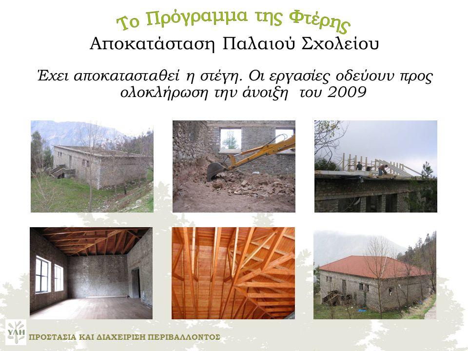 Αποκατάσταση Παλαιού Σχολείου Έχει αποκατασταθεί η στέγη.