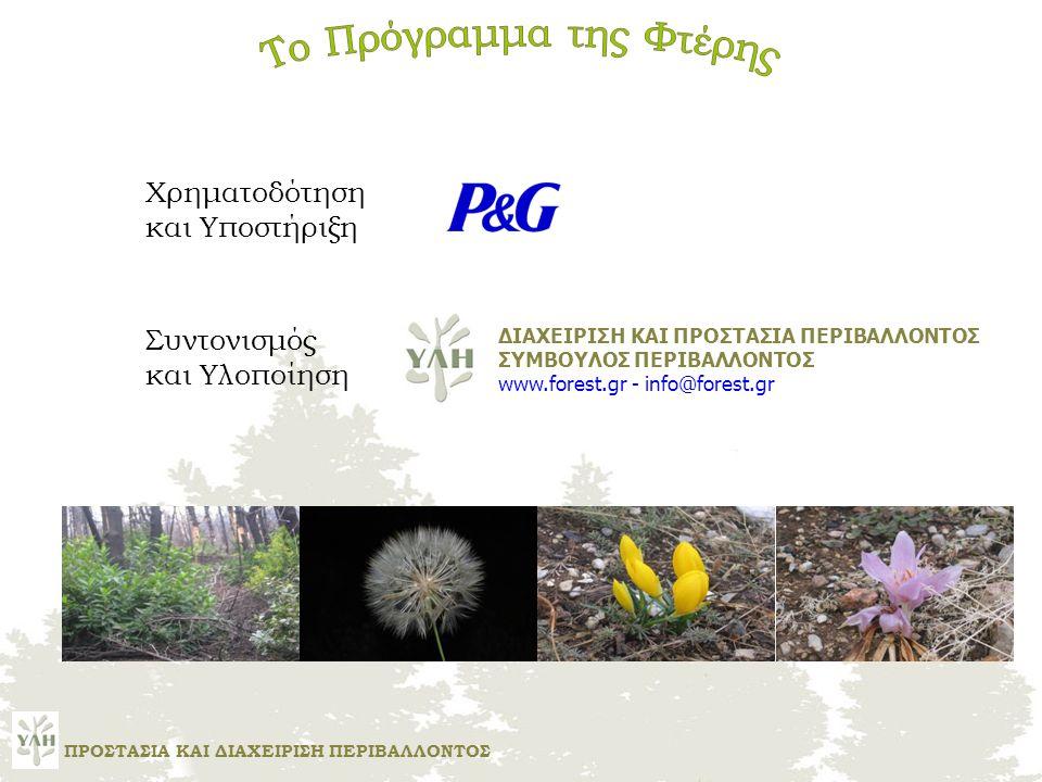 Συντονισμός και Υλοποίηση ΠΡΟΣΤΑΣΙΑ ΚΑΙ ΔΙΑΧΕΙΡΙΣΗ ΠΕΡΙΒΑΛΛΟΝΤΟΣ ΔΙΑΧΕΙΡΙΣΗ ΚΑΙ ΠΡΟΣΤΑΣΙΑ ΠΕΡΙΒΑΛΛΟΝΤΟΣ ΣΥΜΒΟΥΛΟΣ ΠΕΡΙΒΑΛΛΟΝΤΟΣ www.forest.gr - info@forest.gr Χρηματοδότηση και Υποστήριξη