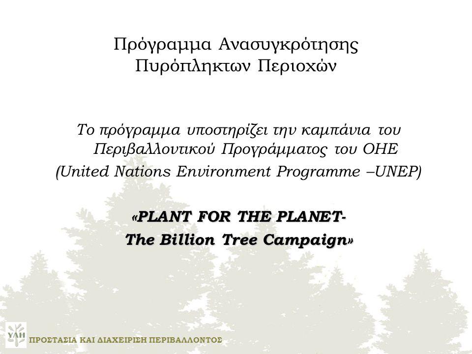 Το πρόγραμμα υποστηρίζει την καμπάνια του Περιβαλλοντικού Προγράμματος του ΟΗΕ ( (United Nations Environment Programme –UNEP) «PLANT FOR THE PLANET- The Billion Tree Campaign» Πρόγραμμα Ανασυγκρότησης Πυρόπληκτων Περιοχών ΠΡΟΣΤΑΣΙΑ ΚΑΙ ΔΙΑΧΕΙΡΙΣΗ ΠΕΡΙΒΑΛΛΟΝΤΟΣ