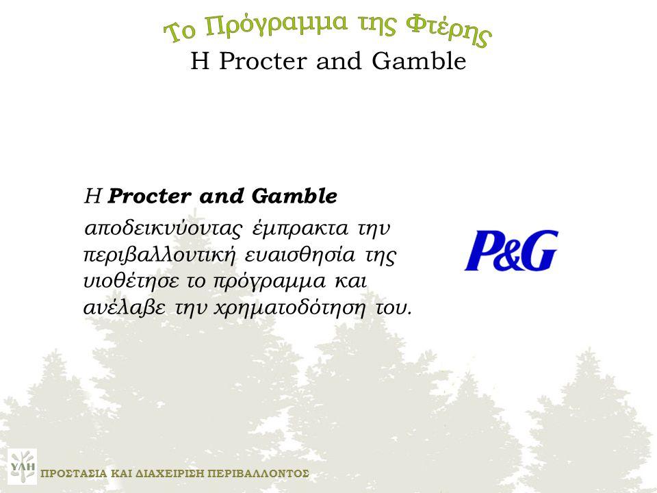 Η Procter and Gamble αποδεικνύοντας έμπρακτα την περιβαλλοντική ευαισθησία της υιοθέτησε το πρόγραμμα και ανέλαβε την χρηματοδότηση του.
